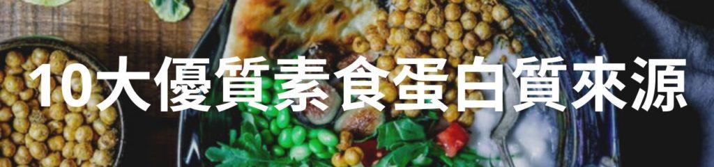10大優質素食蛋白質