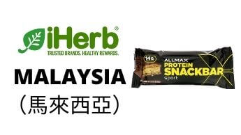 ALLMAX Nutrition Protein Snackbar購買鏈接