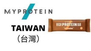MYPROTEIN High Protein Bar購買鏈接