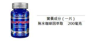 ALLMAX Nutrition Caffeine 營養成分