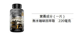 Muscletech Platinum 100% Caffeine 營養成分
