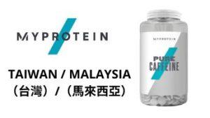 MYPROTEIN Pure Caffeine 台灣/馬來西亞購買鏈接