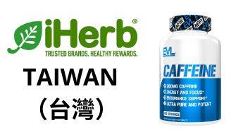 EVLution Nutrition Caffeine 台灣購買鏈接