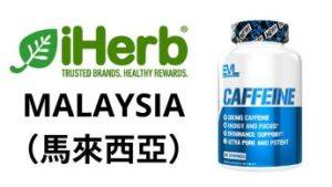 EVLution Nutrition Caffeine 馬來西亞購買鏈接