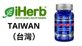 ALLMAX Nutrition Caffeine 台灣購買鏈接