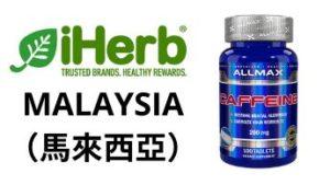 ALLMAX Nutrition Caffeine 馬來西亞購買鏈接