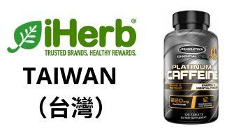 Muscletech Platinum 100% Caffeine 台灣購買鏈接