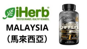 Muscletech Platinum 100% Caffeine 馬來西亞購買鏈接