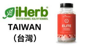 Eu Natural ELITE Caffeine 台灣購買鏈接