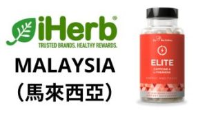 Eu Natural ELITE Caffeine 馬來西亞購買鏈接