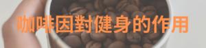 咖啡因對健身的作用