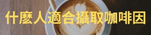 什麽人適合攝取咖啡因
