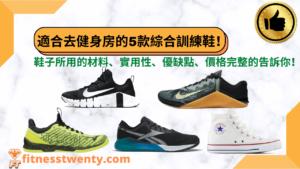 適合去健身房的5款綜合訓練鞋 | 材料、實用性、優缺點和價格完整的告訴你!