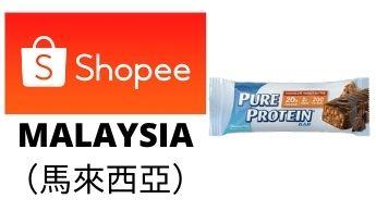 Pure Protein Bar馬來西亞購買鏈接