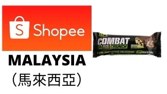 MusclePharm Combat Crunch馬來西亞購買鏈接