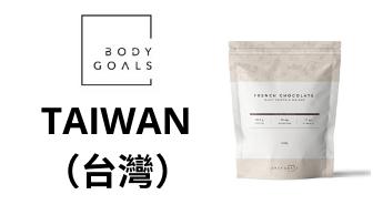 Body Goals 多效乳清蛋白台灣購買鏈接