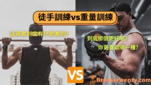 徒手訓練vs重量訓練 | 這兩者到底有什麼差別?到底哪個更好呢?你更喜歡哪一種?