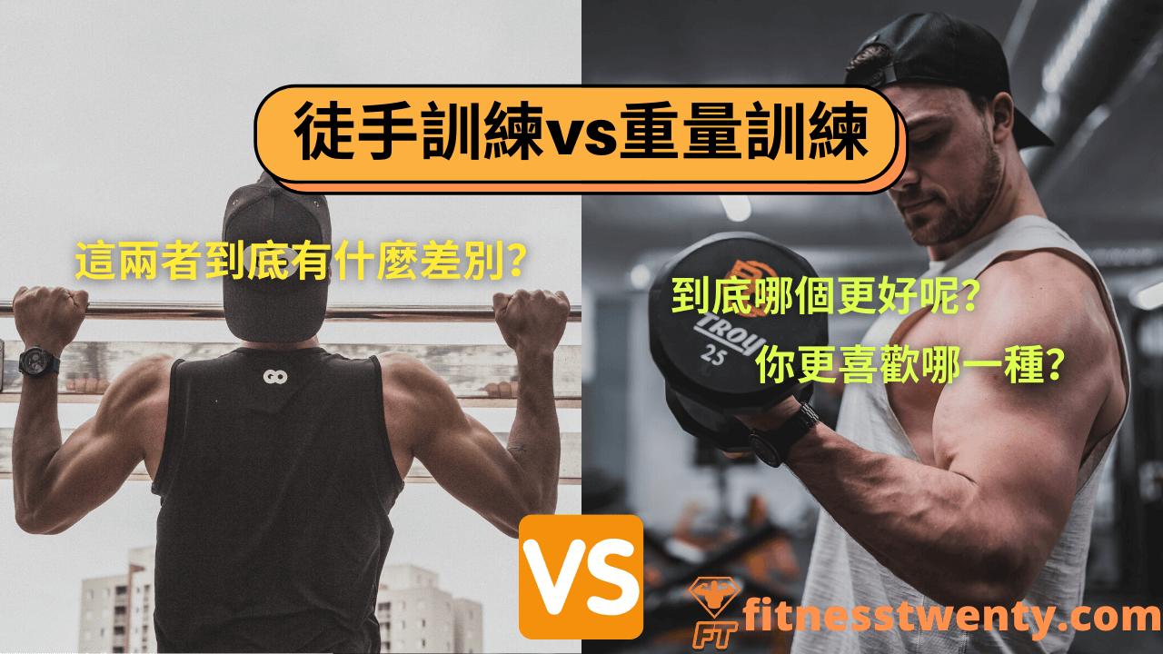 【2021】徒手訓練vs重量訓練 | 這兩者到底有什麼差別?到底哪個更好呢?你更喜歡哪一種?