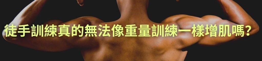 徒手訓練真的無法像重量訓練一樣增肌嗎?(3個關鍵!)