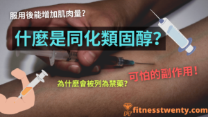 什麼是同化類固醇?服用後能增加肌肉量?為什麼會被列為禁藥?可怕的副作用!