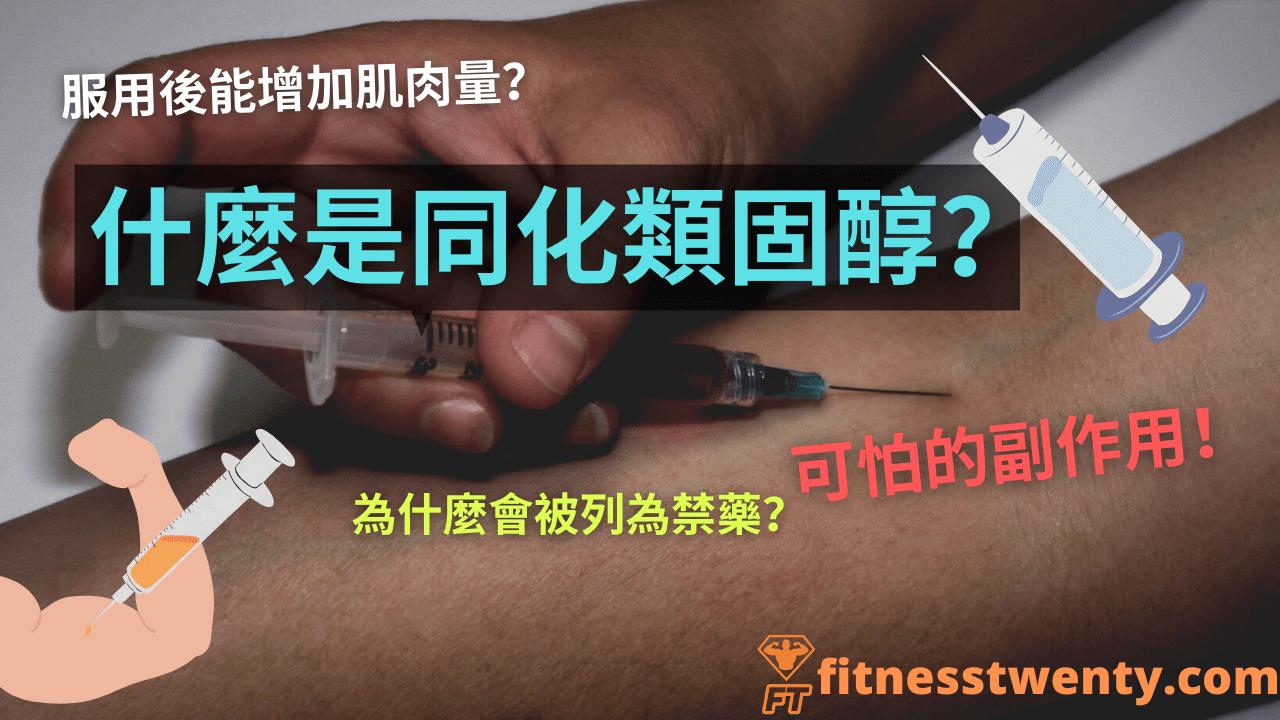 【2021】什麼是同化類固醇?服用後能增加肌肉量?為什麼會被列為禁藥?可怕的副作用!