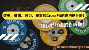 健美、健體、健力、舉重和CrossFit的差別是什麼?| 讓我們詳細的告訴你!