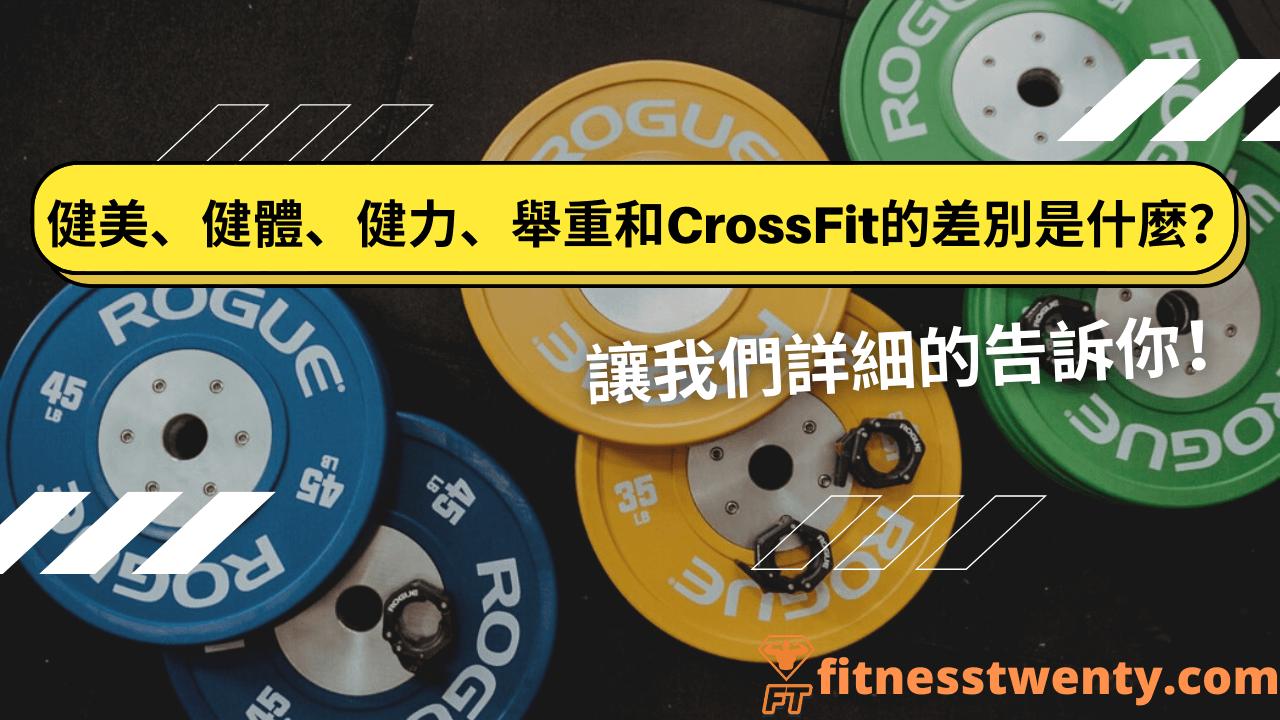 【2021】健美、健體、健力、舉重和CrossFit的差別是什麼?| 讓我們詳細的告訴你!