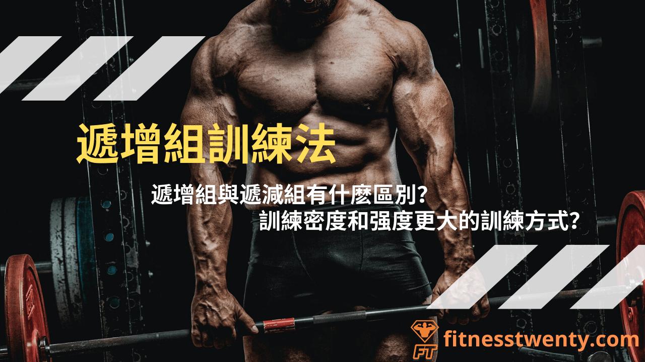 【2021】遞增組訓練 | 遞增組與遞減組有什麽區別?是訓練密度和强度更大的訓練方式?