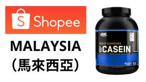 Optimum Nutrition 黃金標準100%Casein馬來西亞購買鏈接