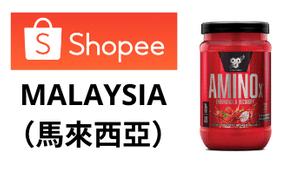 BSN Amino 馬來西亞購買鏈接