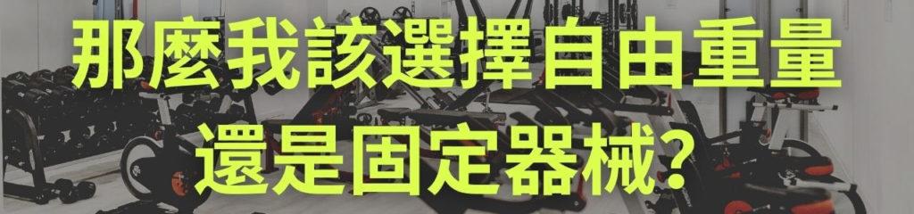那麼我該選擇自由重量還是固定器械?