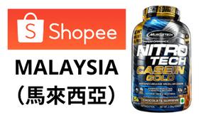 Muscletech Nitrotech 黃金酪蛋白馬來西亞購買鏈接