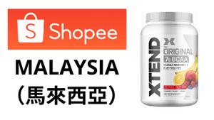Xtend The Original BCAA 馬來西亞購買鏈接