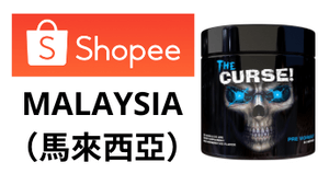 JNX Sports The Curse Pre-Workout馬來西亞購買鏈接