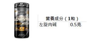 Muscletech Platinum 100% L-Carnitine營養成分表