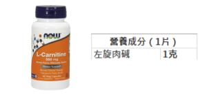 NOW Foods L-Carnitine營養成分表