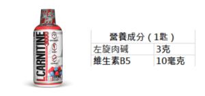 ProSupps L-Carnitine營養成分表