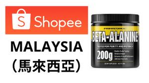 Primaforce β-丙氨酸馬來西亞購買鏈接