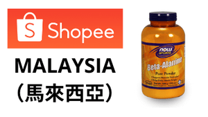 NOW SPORTS β-丙氨酸馬來西亞購買鏈接