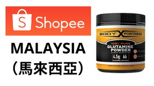 Body Fortress 100% Pure Glutamine 馬來西亞購買鏈接