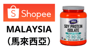 NOW Sports Soy Protein Isolate 馬來西亞購買鏈接