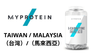MYPROTEIN L-Carnitine Amino Acid 馬來西亞和台灣購買鏈接