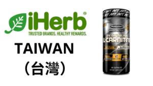 Muscletech Platinum 100% L-Carnitine 台灣購買鏈接