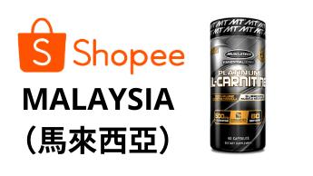 Muscletech Platinum 100% L-Carnitine 馬來西亞購買鏈接