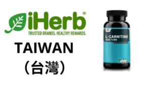 Optimum Nutrition L-Carnitine 台灣購買鏈接