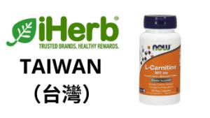NOW Foods L-Carnitine 台灣購買鏈接