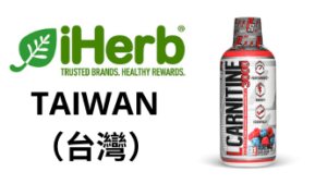 ProSupps L-Carnitine 台灣購買鏈接