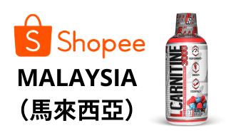 ProSupps L-Carnitine 馬來西亞購買鏈接