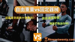 自由重量vs固定器械   這兩者到底有什麼差別?該選擇哪個?讓我們告訴你吧!