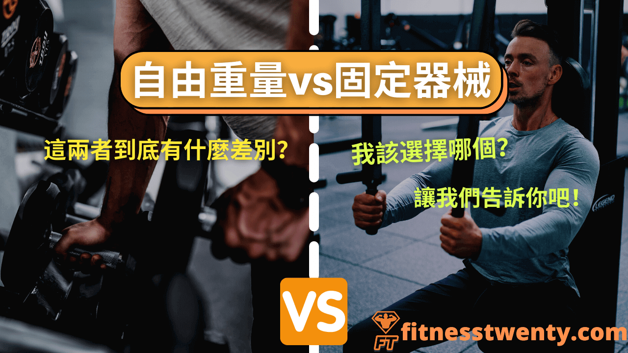 【2021】自由重量vs固定器械 | 這兩者到底有什麼差別?該選擇哪個?讓我們告訴你吧!